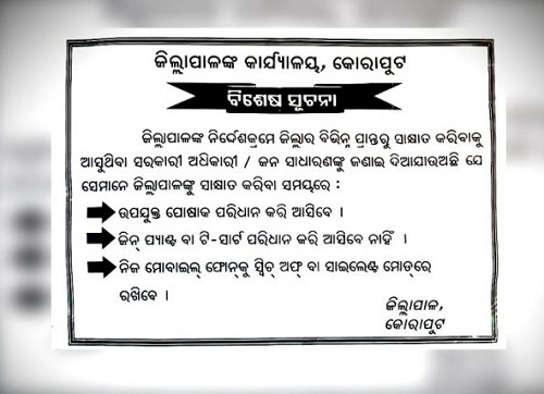 KORAPUT-COLLECTOR