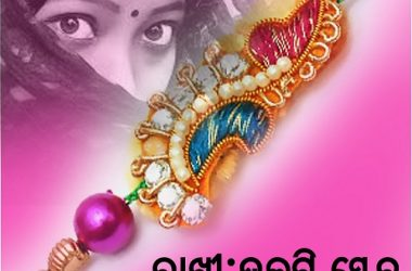 Best-rakhi-designs-for-my-brother copy
