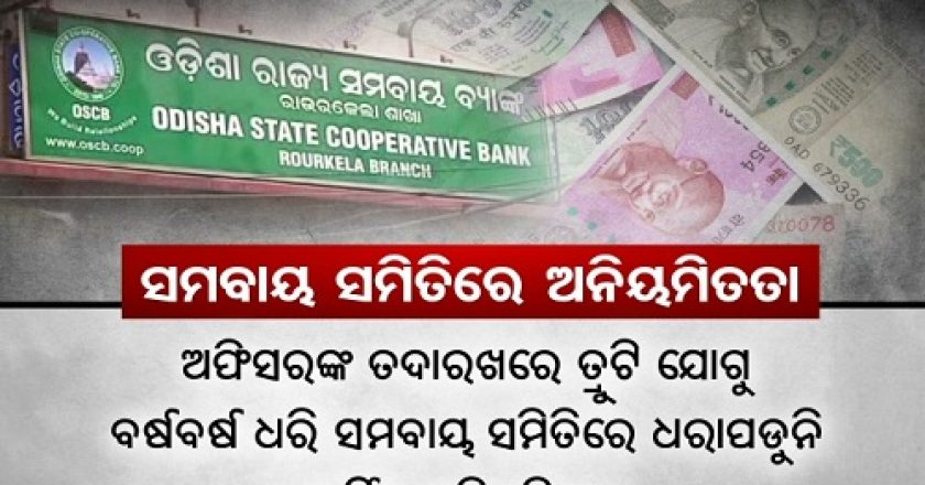 Odisha-State-Cooperative-Bank