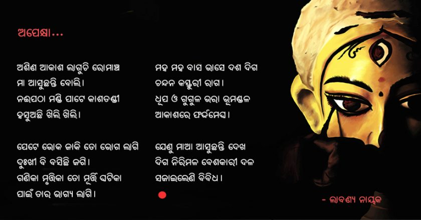 Odia-Poetry