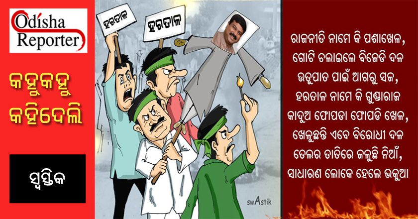 Odia-comic-strip