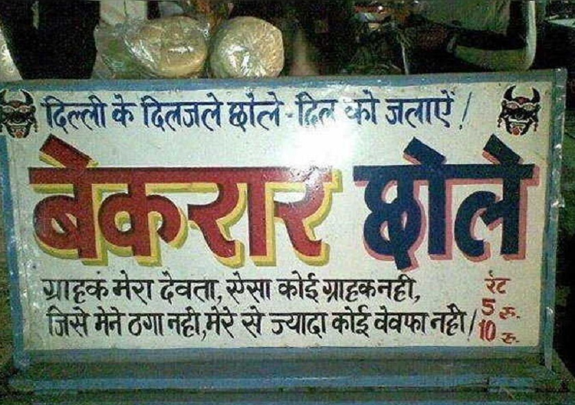 Funny-Indian-Signboards