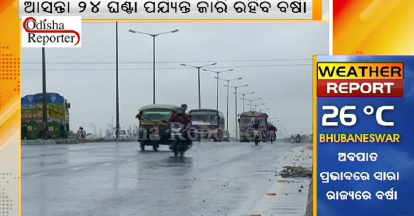 weather-report-in-odia