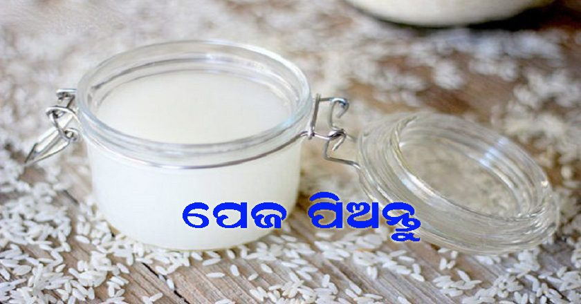 Rice-Water-for-Skin-e1495914353211