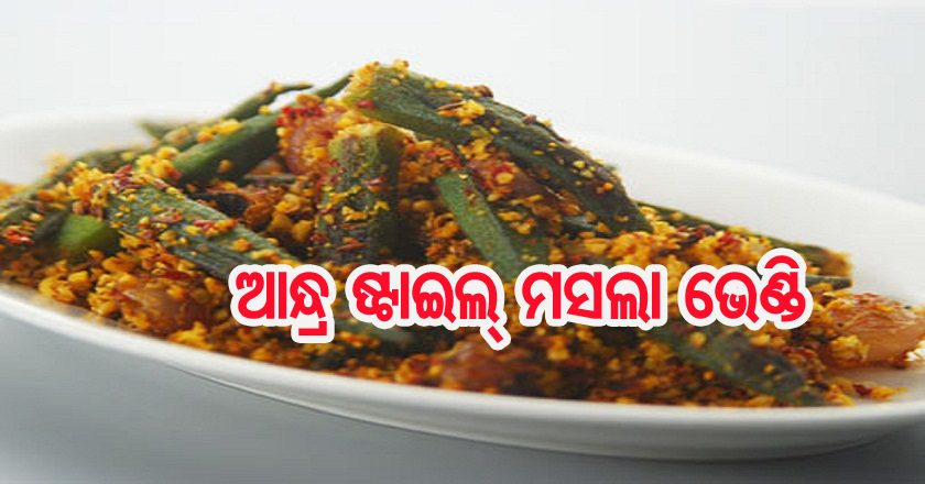 Spicy_Bhindi_Andhra_Style copy