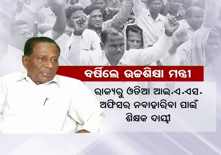 teachers protest in bbsr 2nd day